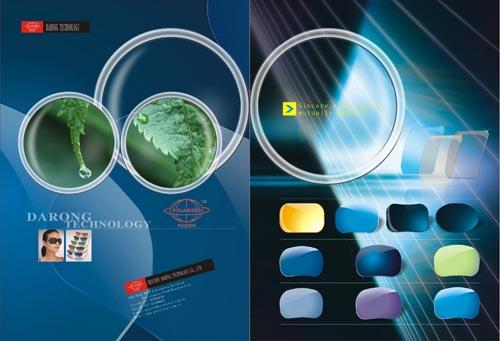 画册设计矢量素材  cdr格式,含jpg预览图,关键字:大融科技眼镜画册