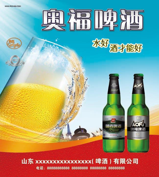 绿色竹子啤酒广告psd素材 生啤广告海报psd素材 蓝带啤酒广告psd分层