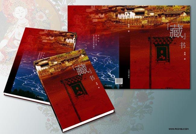 书籍装帧设计1图片
