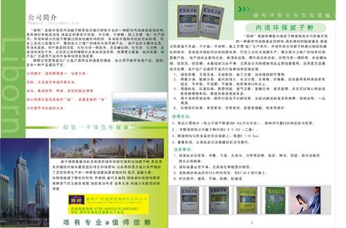 建筑装饰材料公司画册设计 建筑材料画册 画册封面 画册设计