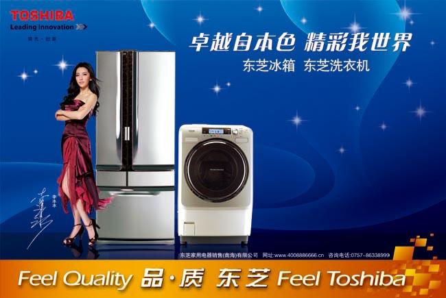 东芝冰箱洗衣机广告