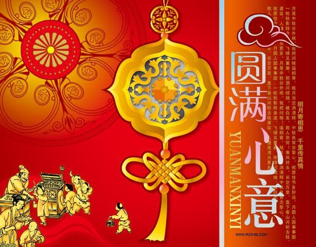 月饼包装设计月饼包装素材古代市井人物中国结祥云