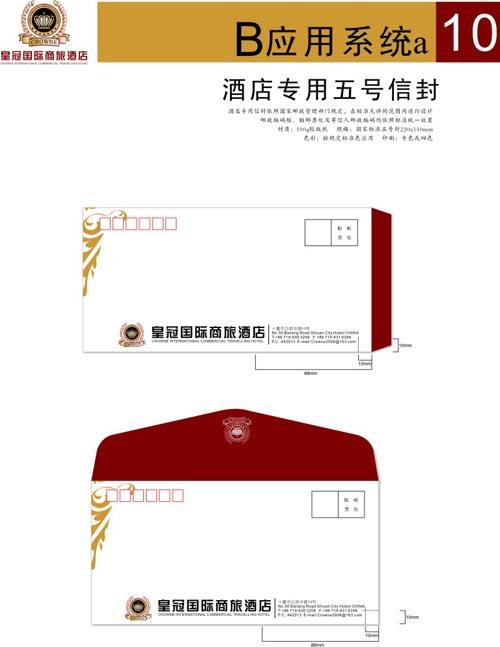 酒店vis视觉识别系统 vi模板 酒店vi vi设计 vi设计模板 标志设