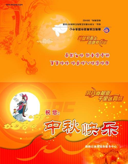 中秋节贺卡1 - 爱图网设计图片素材下载