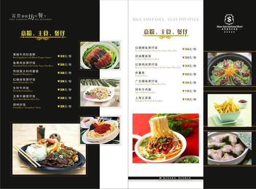 西餐菜谱设计图片展示