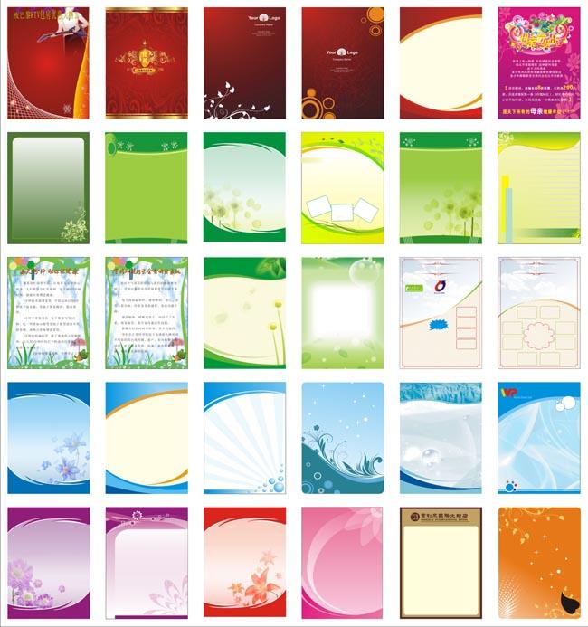 30款 宣传单背景 矢量 素材 爱图网设计 图片素材