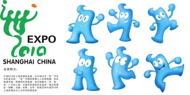 2010年上海世博会标志与吉祥物海宝