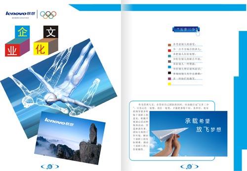 联想企业画册 - 爱图网设计图片素材下载