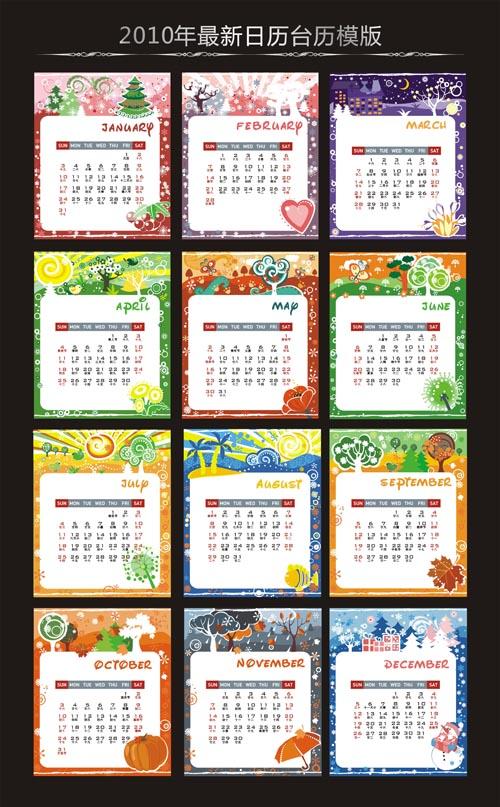 2010年日历台历 - 爱图网设计图片素材下载
