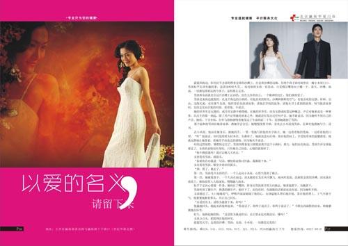 雜志排版 版式設計
