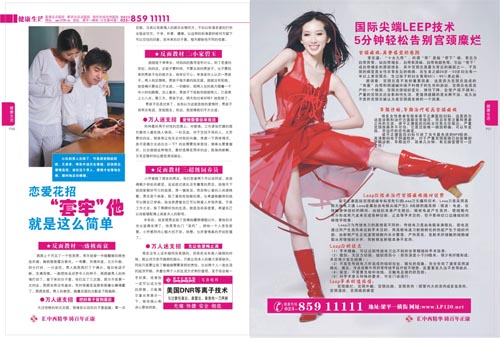 杂志模板 介绍  封面 目录 彩页 医疗 医院 广告设计 宣传 明星 话题