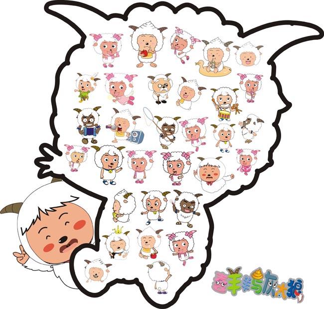 design 喜羊羊与灰太狼人物角色矢量素材 爱图网设计图  喜洋洋卡通