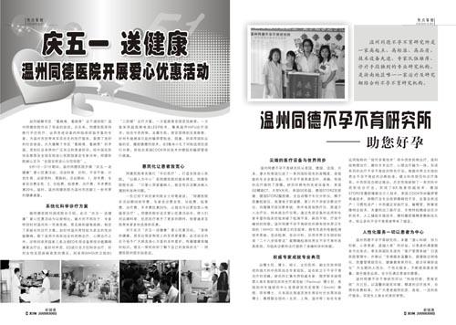 医院黑白杂志设计 - 爱图网设计图片素材下载