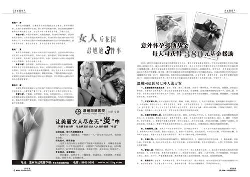 医院黑白杂志设计 - 画册设计矢量素材