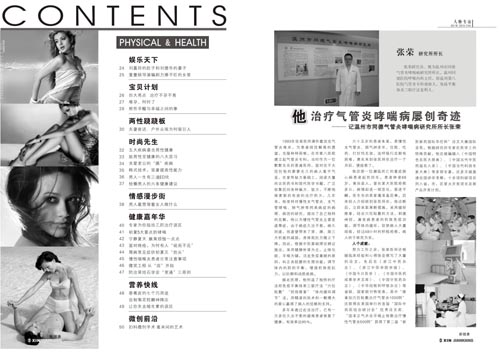 医院黑白杂志设计 爱图网设计图片素材下载