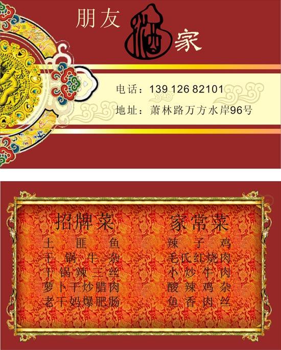酒店名片模板 - 爱图网设计图片素材下载
