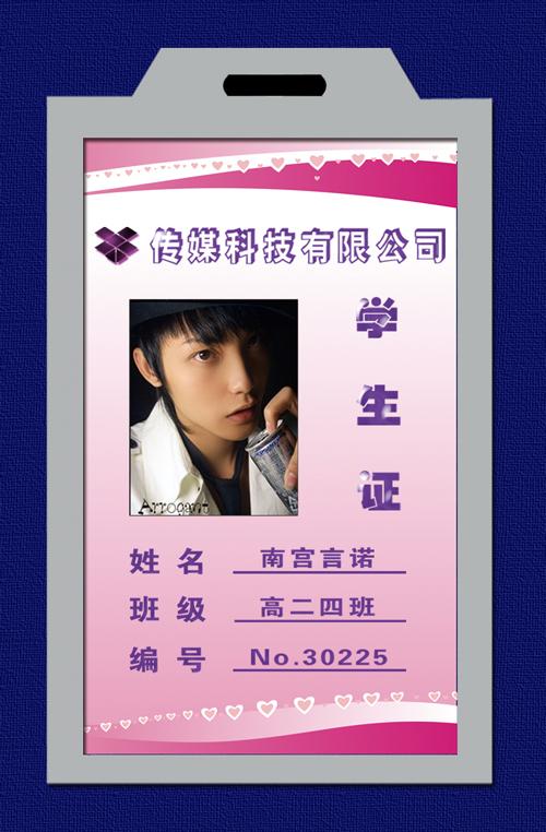 学生证模板 名片卡片PSD素材 PSD素材