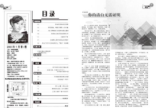 珠海医疗杂志设计图片