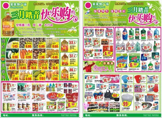 超市活动 促销传单 爱图网设计图片素材下载