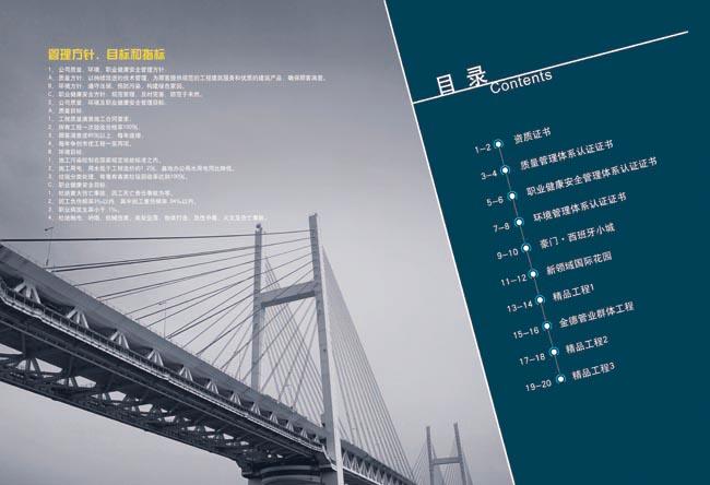 企业画册目录设计 - 爱图网设计图片素材下载