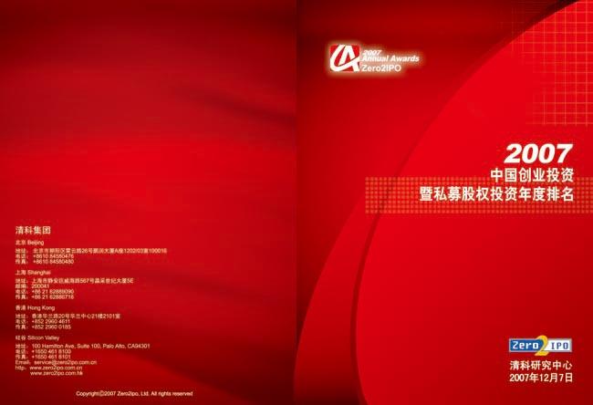 红色画册封面 - 爱图网设计图片素材下载