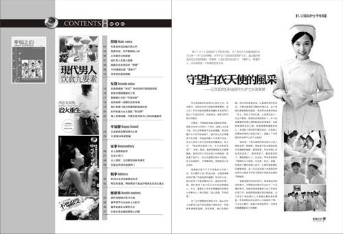 综合医院五一专版杂志