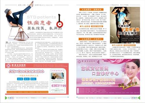 医疗杂志排版设计图片