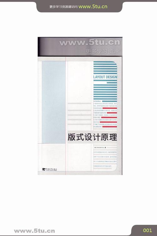 版式設計的原理 pdf_6
