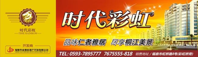 尽享桐江美景 艺术字设计 楼盘 闪光星星 地产海报设计 展板设计 户外