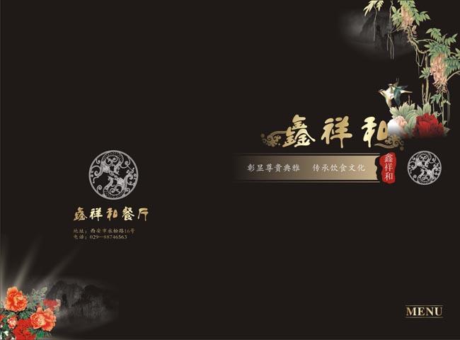 中式风格酒店ppt模板