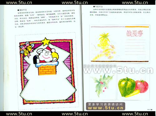设计书籍:手绘pop设计实例讲解