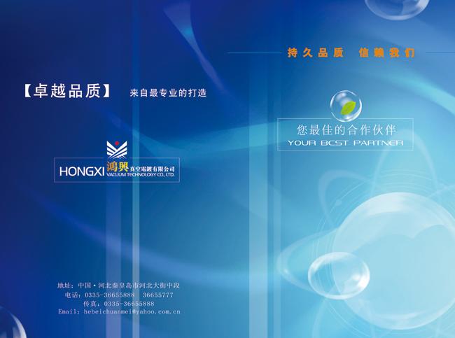 公司画册封面设计psd素材 时尚画册封面设计psd素材 消防安全画册封面