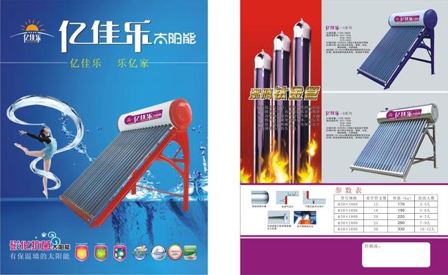 亿佳乐太阳能热水器宣传海报