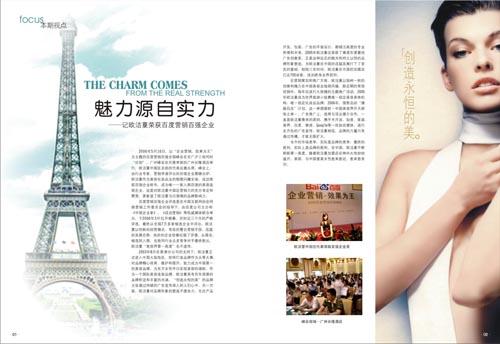 化妆品画册宣传册 - 爱图网设计图片素材下载图片