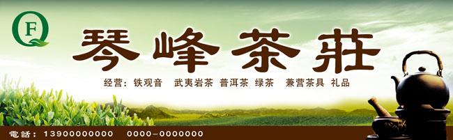 cs4平面广告设计经典108例; 茶庄店招设计源文件__国内广告设计_广告