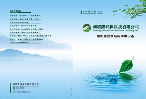 企业广告宣传册设计矢量素材 园林景观画册设计矢量素材 粉体企业画册