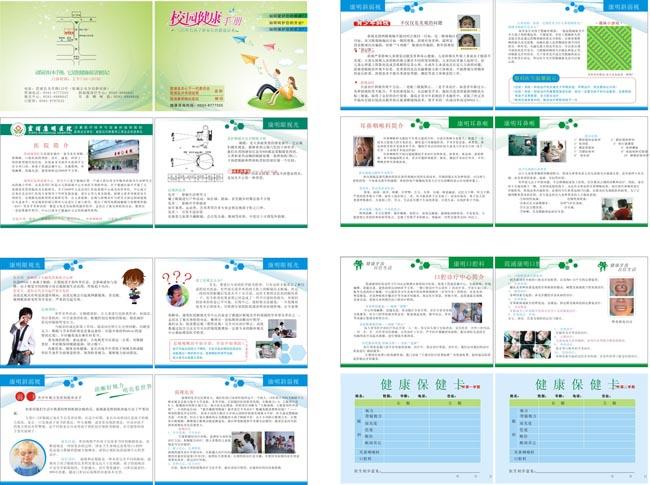 校园健康手册 - 爱图网设计图片素材下载