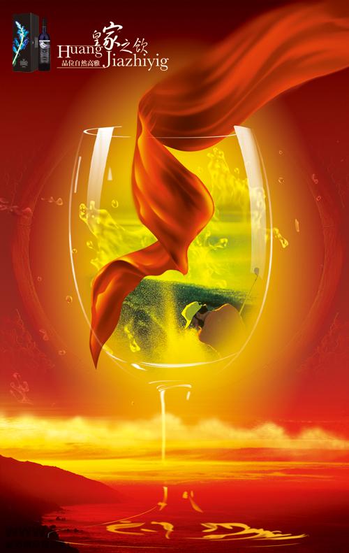 饮料饮品广告模板psd素材 酒吧啤酒夜广告海报psd素材 进口洋酒海报广