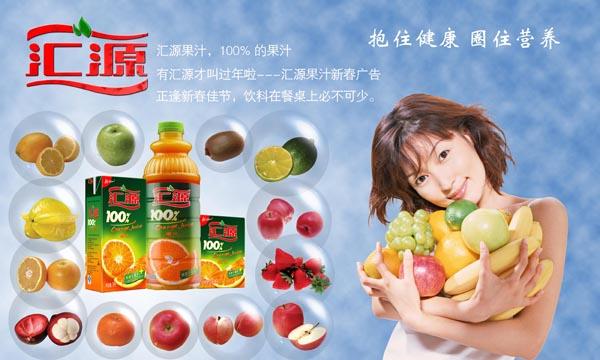 悠闲夏日海报设计psd素材  关键字: 汇源果汁水果广告美女抱着水果的图片