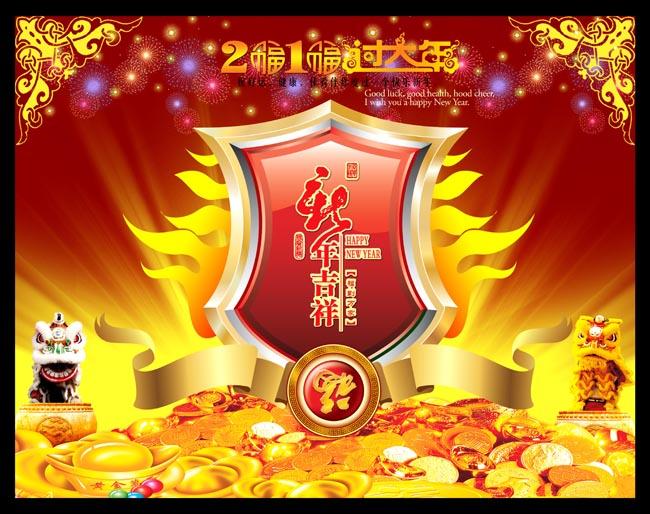 2010年春节素材-新年吉祥