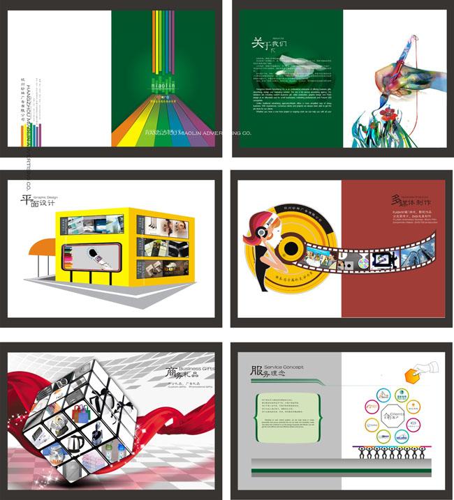 广告公司画册设计1
