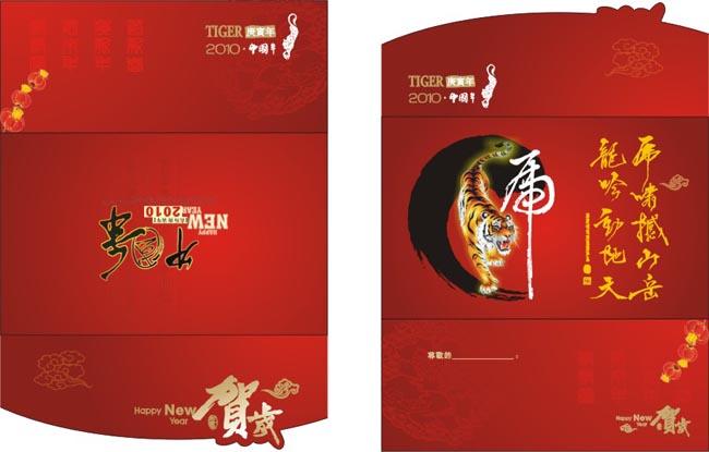 新年賀卡設計 - 愛圖網設計圖片素材下載