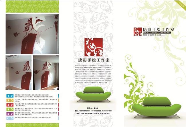 唐彩手绘工作室广告设计