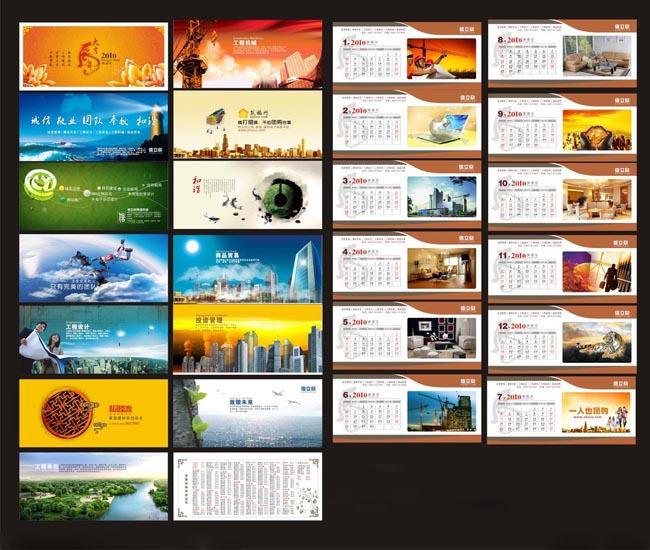 2010年企业台历模板