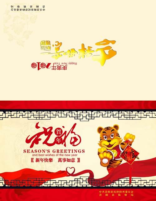 中秋贺卡封面设计psd素材 吉祥如意云锦龙年贺卡psd素材 恭贺新春龙年