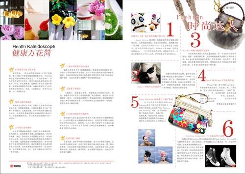 妇科炎症广告杂志矢量素材 妇科健康常识杂志设计矢量素材 生活百科