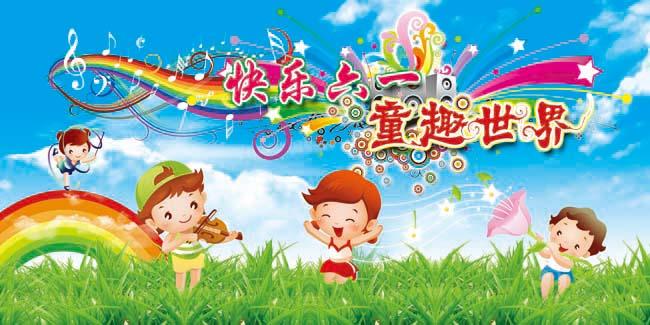 六一儿童节欢乐购海报设计psd素材  关键字: 快乐六一童趣世界儿童节