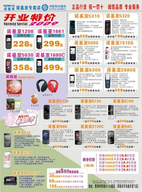 手机店开业传单设计 广告海报矢量素材 矢量
