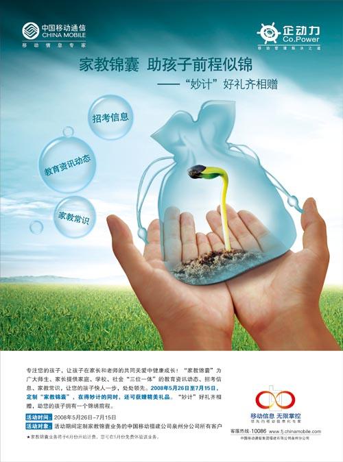 中国移动家教锦囊业务海报 - 爱图网设计图片素材下载