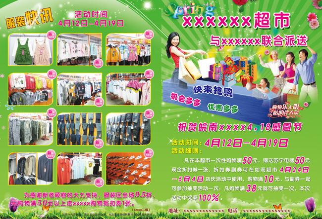 超市服装快讯dm宣传广告单